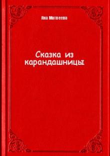 Обложка книги  - Сказка из карандашницы