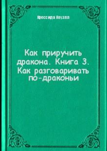 Обложка книги  - Как приручить дракона. Книга 3. Как разговаривать по-драконьи