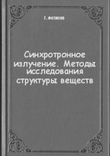 Обложка книги  - Синхротронное излучение. Методы исследования структуры веществ
