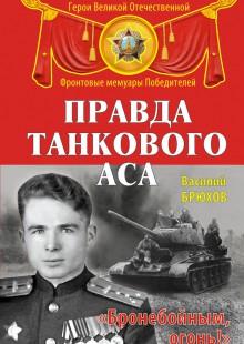 Обложка книги  - Правда танкового аса. «Бронебойным, огонь!»