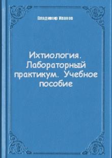 Обложка книги  - Ихтиология. Лабораторный практикум. Учебное пособие