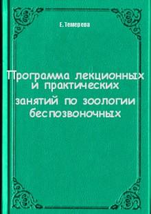 Обложка книги  - Программа лекционных и практических занятий по зоологии беспозвоночных