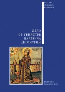 Обложка книги  - Дело об убийстве царевича Димитрия