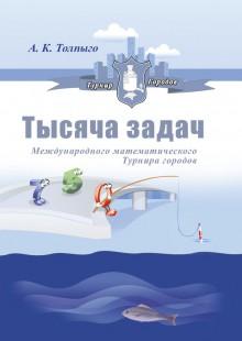 Обложка книги  - Тысяча задач Международного математического Турнира городов