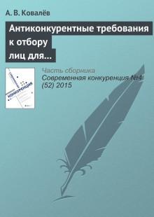Обложка книги  - Антиконкурентные требования к отбору лиц для оказания услуг по перемещению и (или) хранению задержанных транспортных средств