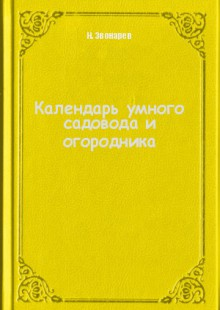 Обложка книги  - Календарь умного садовода и огородника