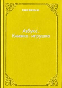 Обложка книги  - Азбука. Книжка-игрушка