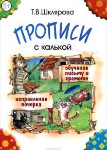 Обложка книги  - Прописи с калькой