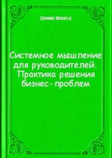 Обложка книги  - Системное мышление для руководителей. Практика решения бизнес-проблем