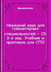 Обложка книги  - Немецкий язык для гуманитарных специальностей + CD 3-е изд. Учебник и практикум для СПО