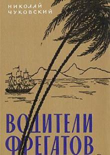 Обложка книги  - Водители фрегатов