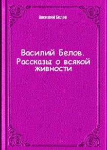 Обложка книги  - Василий Белов. Рассказы о всякой живности