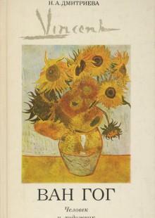 Обложка книги  - Ван Гог. Человек и художник