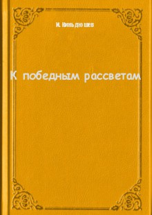 Обложка книги  - К победным рассветам