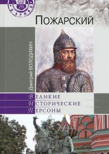 Обложка книги  - Пожарский