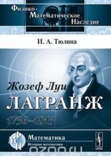 Обложка книги  - Жозеф Луи Лагранж: 1736–1813
