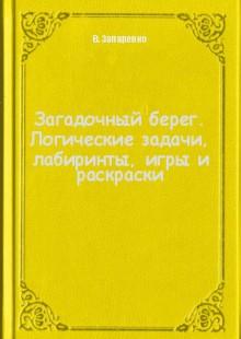 Обложка книги  - Загадочный берег. Логические задачи, лабиринты, игры и раскраски