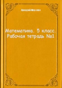 Обложка книги  - Математика. 5 класс. Рабочая тетрадь №1