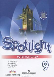 Обложка книги  - Spotlight 9: Workbook / Английский язык. 9 класс. Рабочая тетрадь