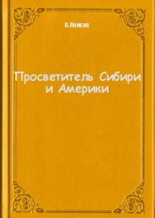 Обложка книги  - Просветитель Сибири и Америки