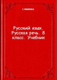 Обложка книги  - Русский язык. Русская речь. 8 класс. Учебник