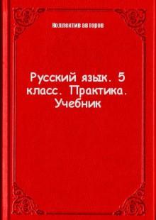 Обложка книги  - Русский язык. 5 класс. Практика. Учебник