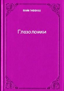 Обложка книги  - Глазоломки