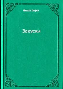 Обложка книги  - Закуски
