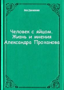 Обложка книги  - Человек с яйцом. Жизнь и мнения Александра Проханова