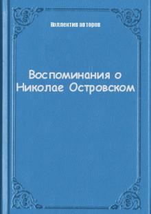 Обложка книги  - Воспоминания о Николае Островском
