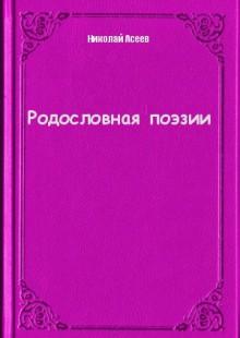 Обложка книги  - Родословная поэзии