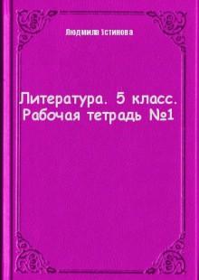 Обложка книги  - Литература. 5 класс. Рабочая тетрадь №1
