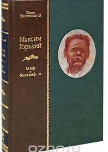 Обложка книги  - Максим Горький. Миф и биография
