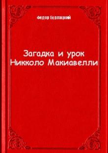 Обложка книги  - Загадка и урок Никколо Макиавелли