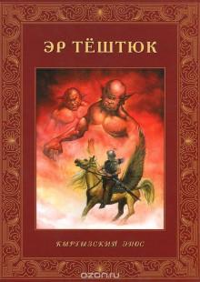Обложка книги  - Эр Тештюк