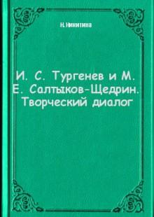 Обложка книги  - И. С. Тургенев и М. Е. Салтыков-Щедрин. Творческий диалог