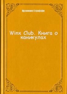 Обложка книги  - Winx Club. Книга о каникулах