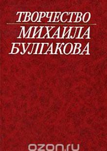 Обложка книги  - Творчество Михаила Булгакова. Исследования. Материалы. Библиография. Книга 3