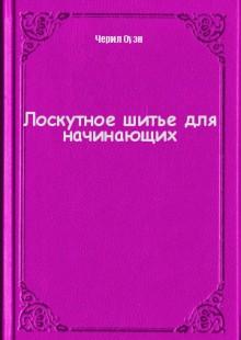 Обложка книги  - Лоскутное шитье для начинающих