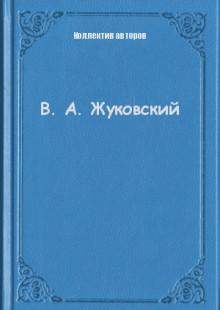 Обложка книги  - В. А. Жуковский