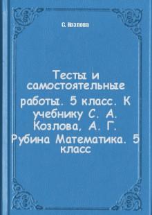 Обложка книги  - Тесты и самостоятельные работы. 5 класс. К учебнику С. А. Козлова, А. Г. Рубина Математика. 5 класс