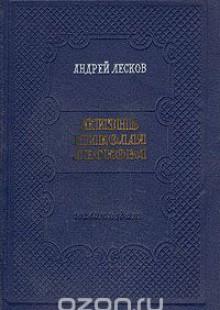 Обложка книги  - Жизнь Николая Лескова