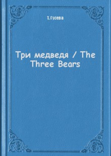 Обложка книги  - Три медведя / The Three Bears