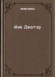 Обложка книги  - Мик Джаггер