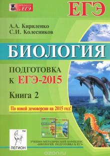 Обложка книги  - Биология. Подготовка к ЕГЭ-2015. Книга 2