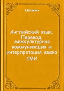 Обложка книги  - Английский язык. Перевод, межкультурная коммуникация и интерпретация языка СМИ