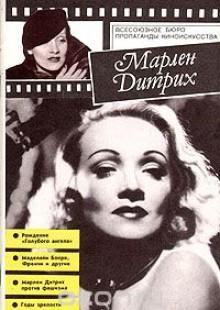 Обложка книги  - Марлен Дитрих