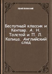 Обложка книги  - Беспутный классик и Кентавр. А. Н. Толстой и П. Л. Капица. Английский след