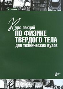 Обложка книги  - Курс лекций по физике твердого тела для технических вузов