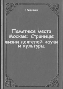 Обложка книги  - Памятные места Москвы: Страницы жизни деятелей науки и культуры